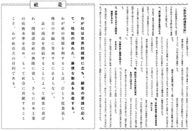 本田技研工業の当初の経営理念