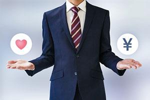 経営理念の遂行と利益追求のジレンマに悩んでいる場合